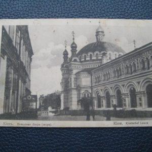 Антикварная открытка Киево-Печерская Лавра нач. ХХ века