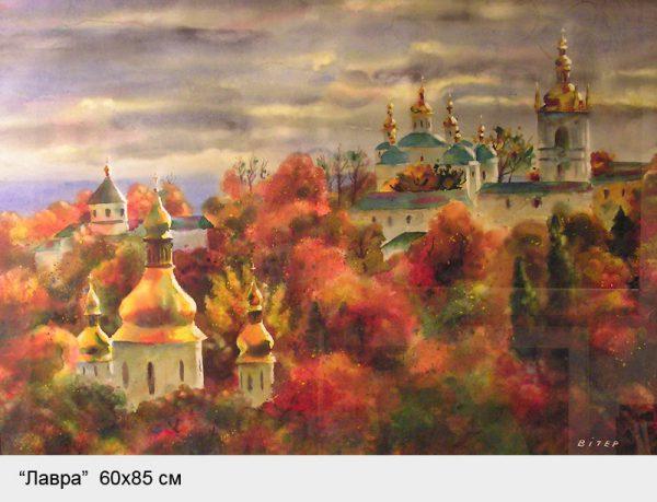 Картина Київ.Лавра. АвторВалерий Вітер