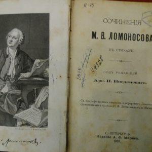 Сочинения Ломоносова в стихах 1893 год