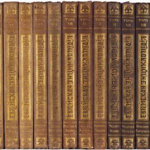 Еврейская энциклопедия. Свод знаний оеврействе В 16 томах 1908-1913 годы