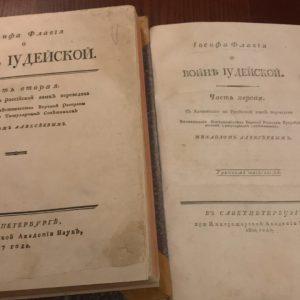 Иудейская война  Иосиф Флавий 1787-1804 гг в 2-х томах