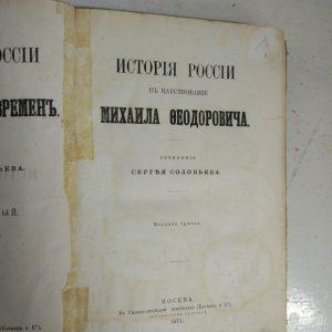 История России С.Соловьёв 1875 год
