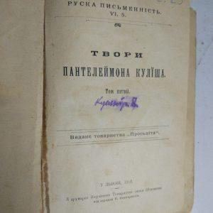 Твори Пантелеймона Куліша  1909 рік том4 і 5