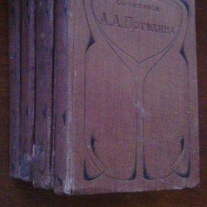 А.А.Потехин Собр. сочинений Прижизнен. изд.1896 год
