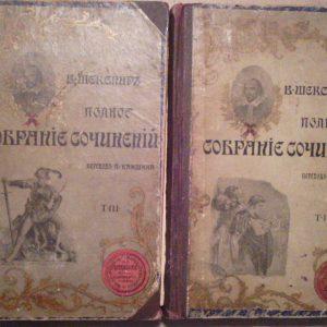 Шекспир Собрание сочинений 1903 год
