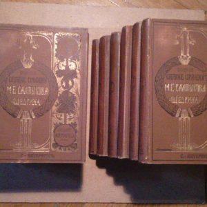 Салтыков-Щедрин Сочинения 1905 год 11 томов