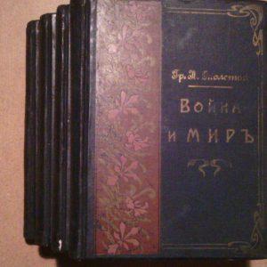 Война и мир Л.Н.Толстой 1903г. Прижизнен. издание