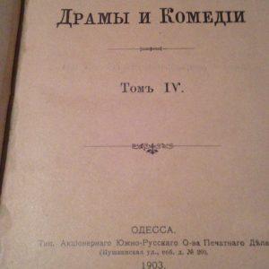 Карпенко-Карий.Драми та комедії.1903 рік