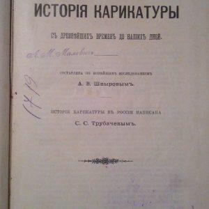 Илюстрированая история карикатуры 1903 год