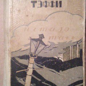 Тэффи Юмористические рассказы 1912 год