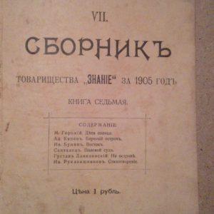 И.Бунин и др. 1905 год Сборник Тов Знание