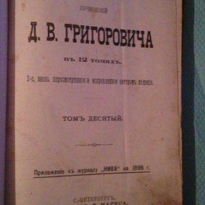 Д.Григорович сочинения 1896 год Прижизненное издание