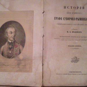 История графа Суворова 1858 год Н.А.Полевой