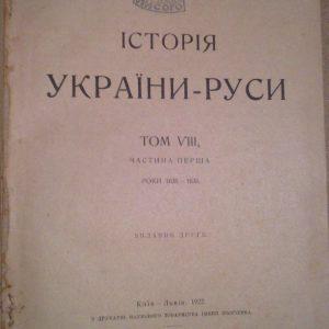 Історія України-Руси М.Грушевський 1922р