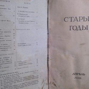 Старые годы ежемесячники 1910 год