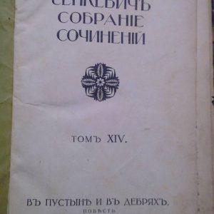 Генрих Сенкевич Собр. сочинений 1914 год Прижизненное издание
