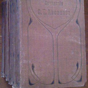 Сочинения С.Т.Аксакова 6 томов. 1910 год