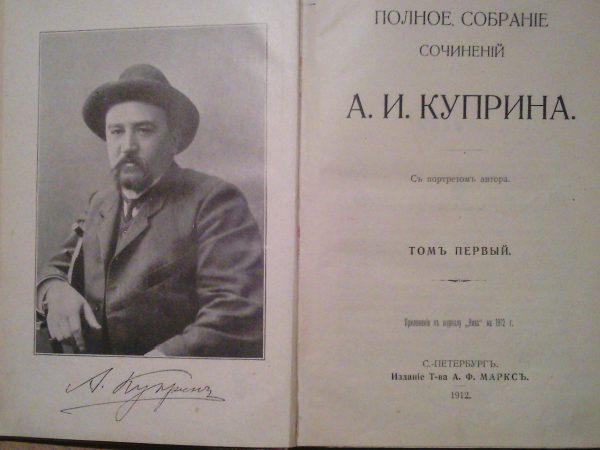 А.И.Куприн собр.сочинений 1912 год Прижизненное издание