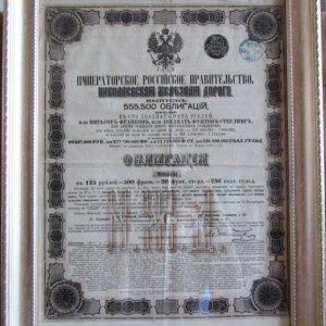 Облигация Николаевской железной дороги  1869 год