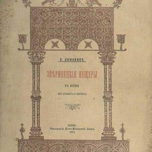 И. М. Каманин Зверинецкие пещеры в Киеве их древность и святость 1914 год