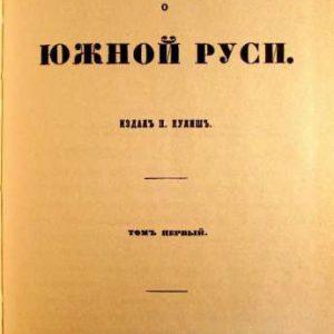 Записки о Южной Руси. Пантелеймон  Кулиш.  1856 год