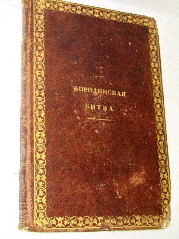 Бородинская битва Санкт-Петербург 1839 год