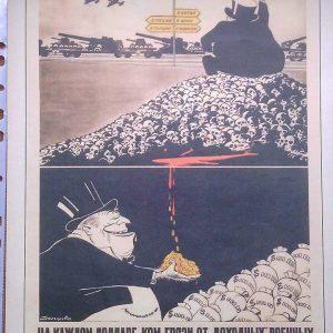 Плакат  1950-1960- годы  «На каждом долларе ком грязи от доходных военных поставок