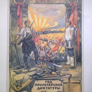 Советский плакат «Год пролетарской диктатуры»  1957 год
