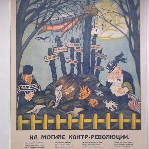 Плакат «На могиле контрреволюции»  1957 год