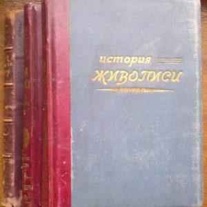 История живописи в 19 веке  Рихард Мутер  1899-1902 годы