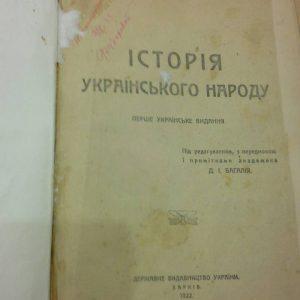 Книга Історія українського народу  О.Я Єфименко  1922 рік