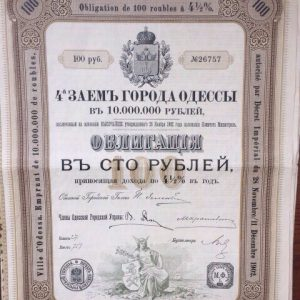 Облигация г. Одессы 1902 года.  номин. стоим. 100 руб