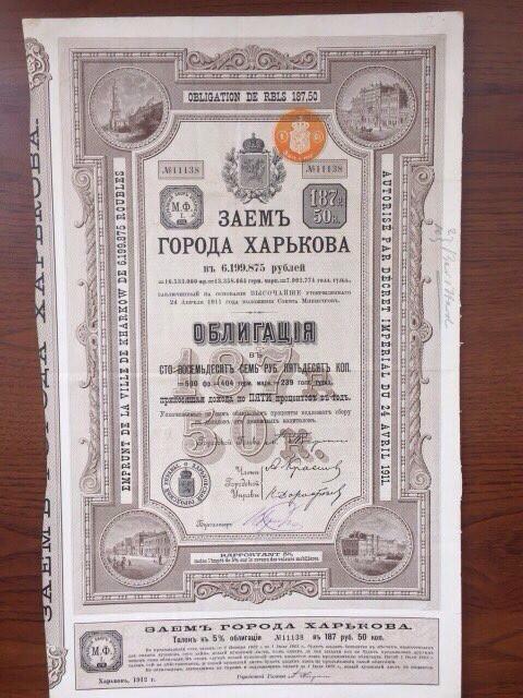 Облигация г. Харькова 1911 года.  номин. стоим. 187