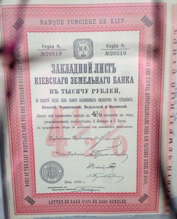 Закладной лист Киевского земельного банка  1000 рублей