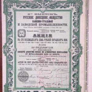 Акция Русского Донецкого общества  каменноугольной и заводской промышленности  1875 год. номин стоим. 187