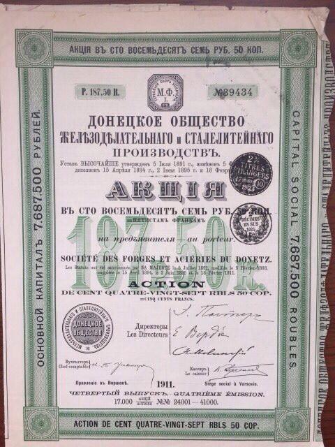 Акция Донецкого общества железоделательной и сталелитейной промышленности  1911 год