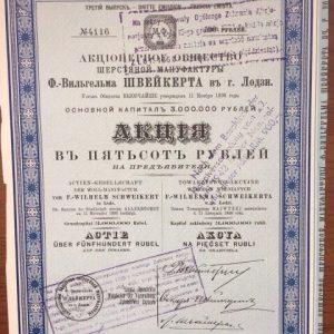 Акция шерстяной мануфактуры Ф.В.Швейкерта  1910 год 500 руб