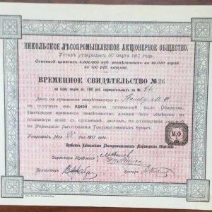 Акция Никольского Лесопромышленного общества  1917 год 100 руб