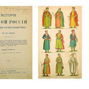 История Малой Руси Д.Бантыш-Каменского в 3-х томах