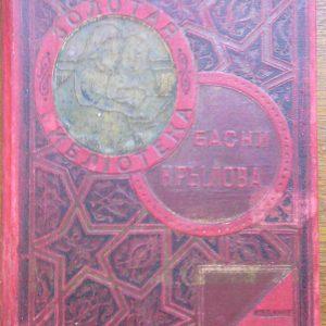Книга Басни Крылова  Москва 1912 год иллюстрированное издание