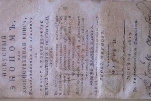 Хозяйственная книга Искусный эконом Юзеф Франц Майер Москва 1819 год