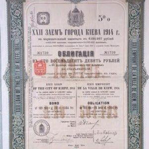 Облигация г.Киева 1914 года.  номин. стоим. 189 руб