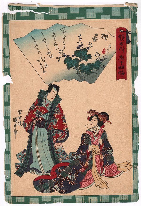 Гравюра Кирицубо мать и отец Гендзи 1864 год Утагава Кунисада Второй стиль укиёэ Япония